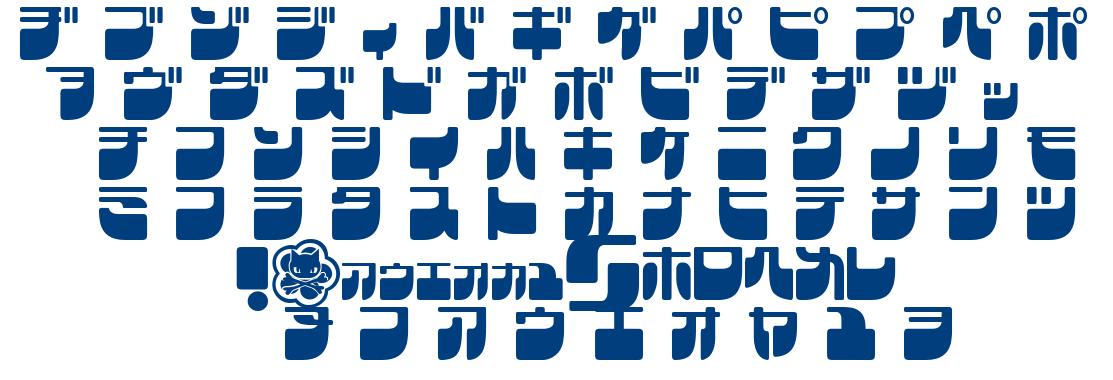 Frigate Katakana font