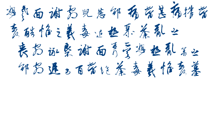 Chinese Cally TFB font