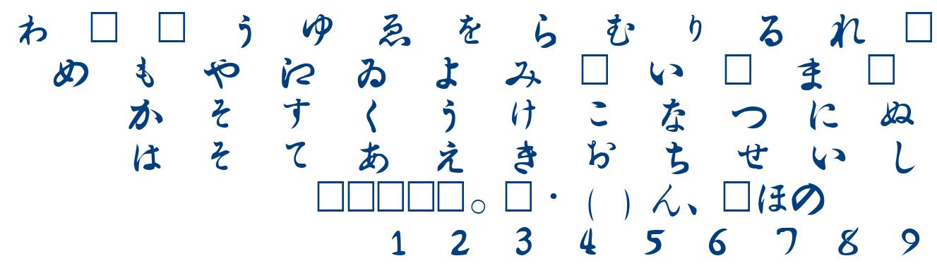 Hiragana font