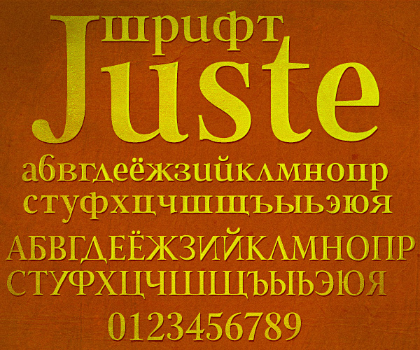 Juste font