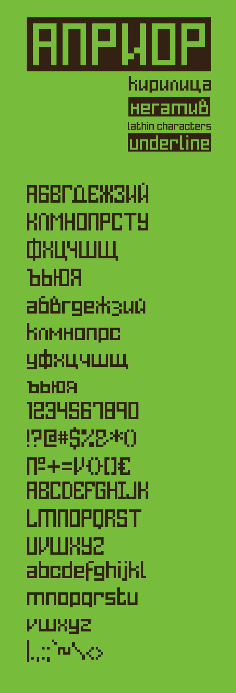 Aprior font