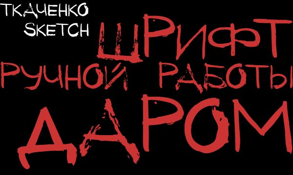 Tkachenko Sketch 4F Bold font